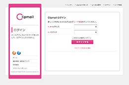 clipmail
