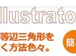 title-img-sankaku-thumb-autox110-235