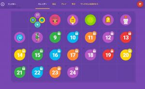 google のクリスマスカレンダー