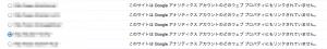 google analyticsの連携