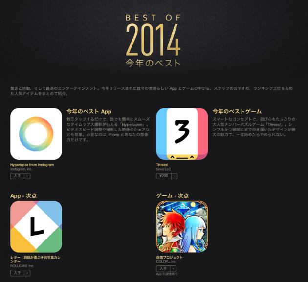 2014 今年のベストアプリ