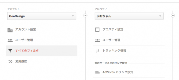 google analyticsの連携