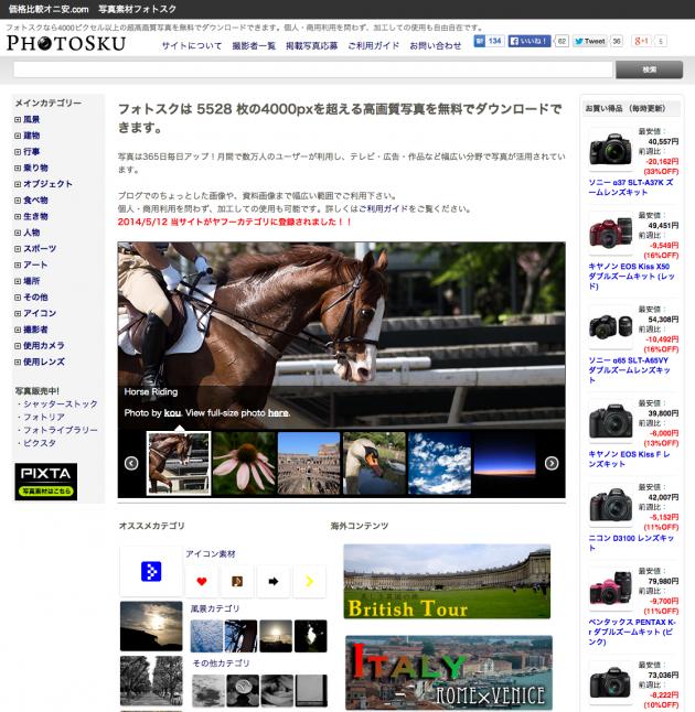 写真素材無料ダウンロードウェブサイト