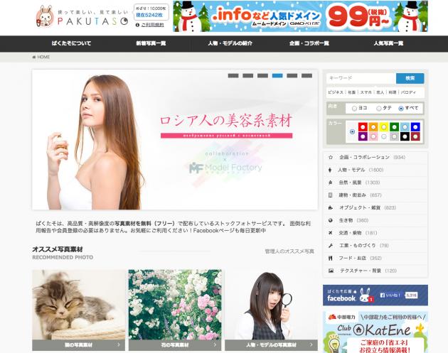 無料写真素材ダウンロードウェブサイト