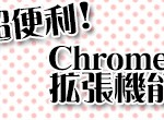 chrome3-141224-thumb-autox110-380