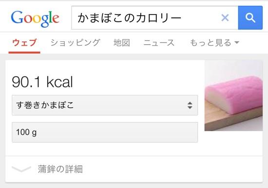 googleでダイエット管理