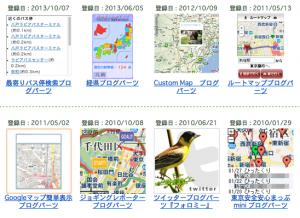 地図ブログパーツ