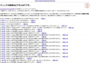 ウェブサイトチェック画面