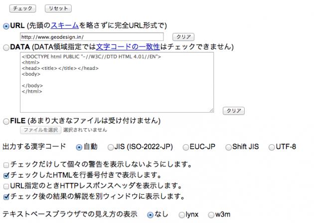 htmlの構文チェック
