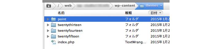 ワードプレステーマをFTPでアップロード