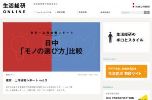 生活総研ONLINE