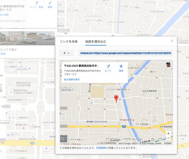 google mapをホームページに埋め込む