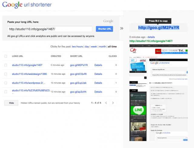google shorter URL活用