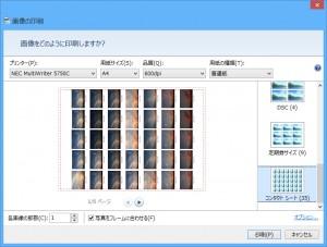 簡単に画像の一覧を印刷する
