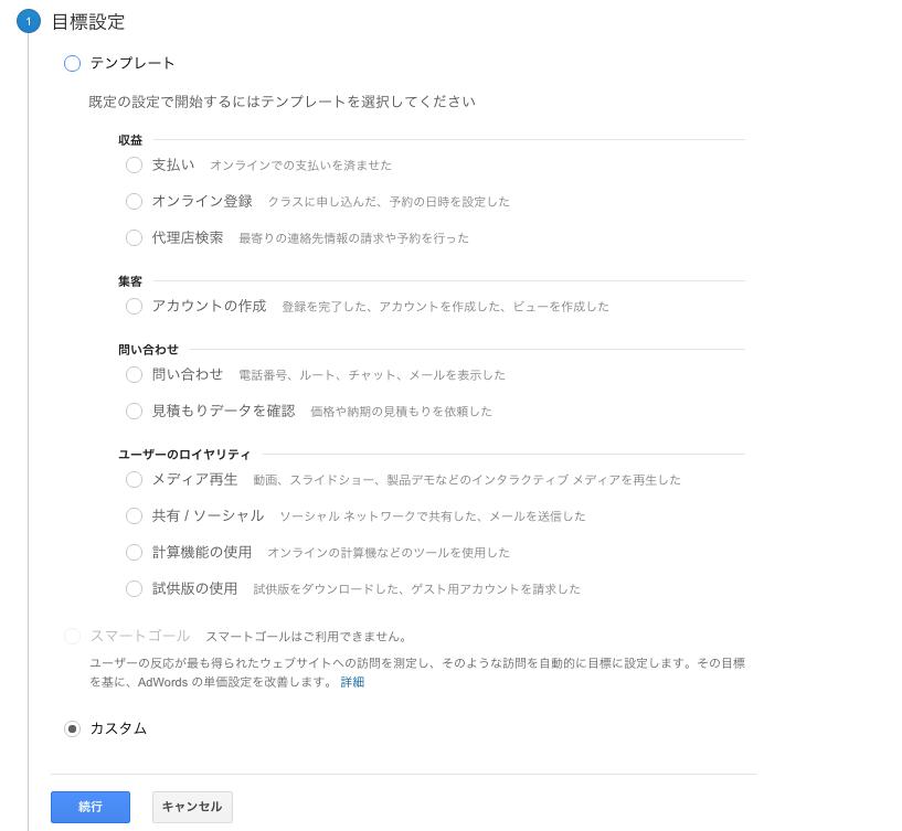 googleアナリティクスでスマホ電話タップの効果を計測