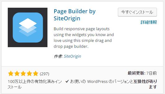 Page_Builder_by_SiteOrigin1