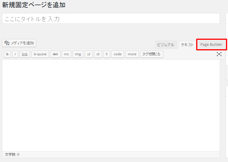 Page_Builder_by_SiteOrigin2