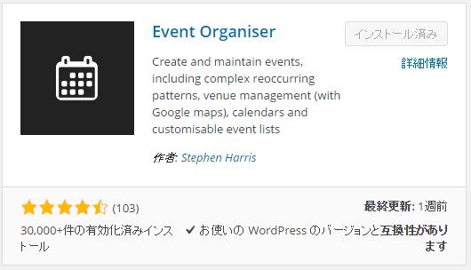 eventorganiser1