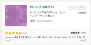 ps_auto_sitemap