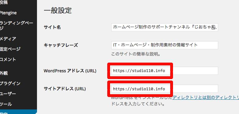 実装可能!!さくらサーバーでWordpressを常時SSL(HTTPS)化