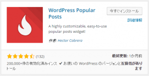 wp-popular-posts1