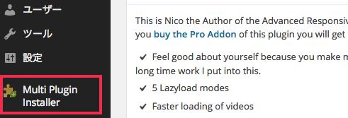 WordPressプラグインを一括インストール&有効化!「Multi Plugin Installer」