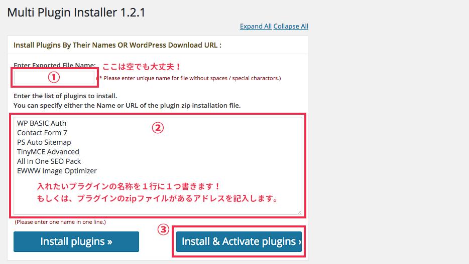 Multi Plugin Installerの使い方 プラグインを一括インストールする!