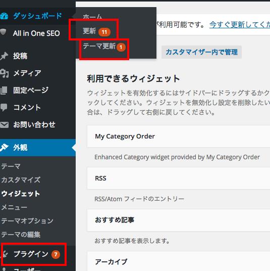wordpressのプラグインやテーマの更新通知機能を無効(非表示)にする方法