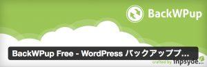 BackWPup Free - WordPress バックアッププラグイン
