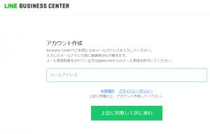 利用規約同意・メールアドレス入力 LINE Business Center