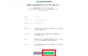 サービス申し込み完了 LINE Business Center3