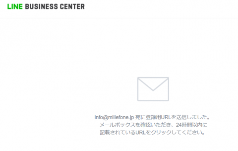 メール送信確認 LINE Business Center