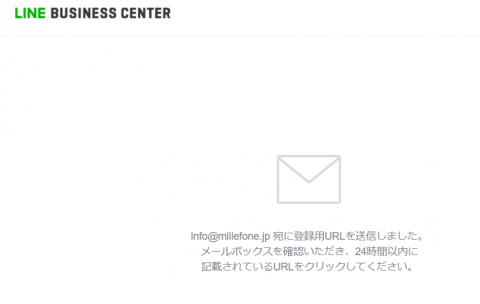 メール送信確認 LINE Business Center