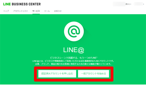 LINE Business Center1