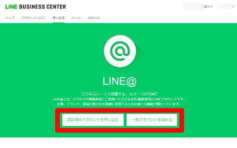 LINE Business Center1