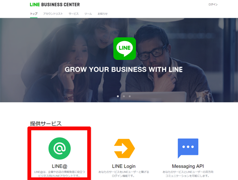 LINE Business Center4