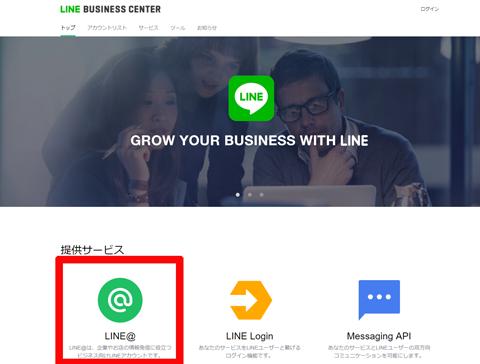 LINE Business Center4
